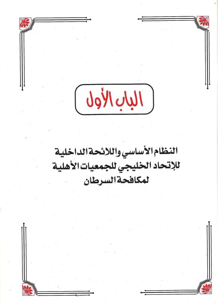 النظام الأساسي واللائحة الداخلية Page 03