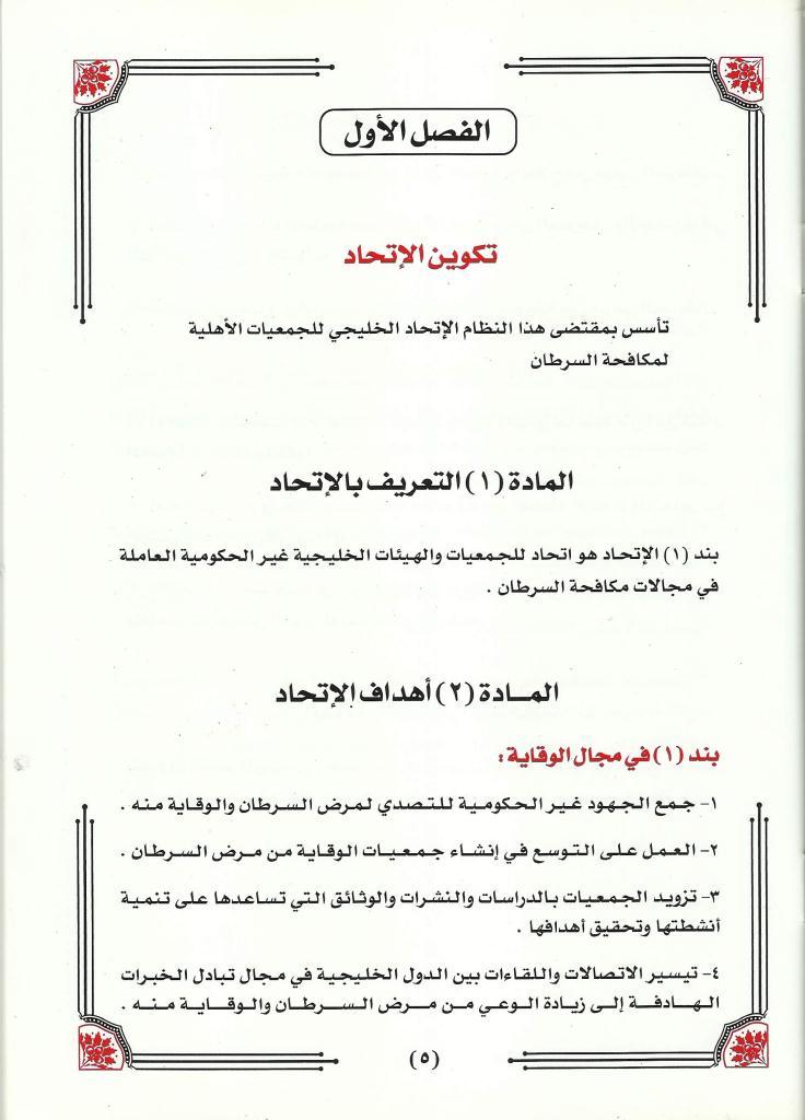 النظام الأساسي واللائحة الداخلية Page 04