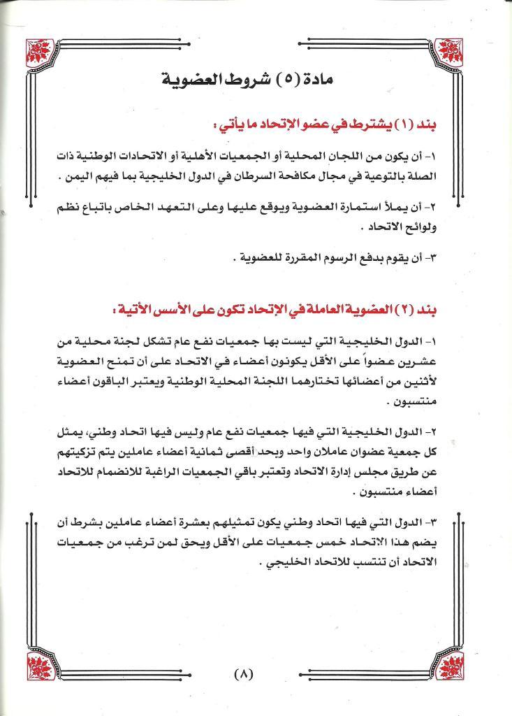 النظام الأساسي واللائحة الداخلية Page 07