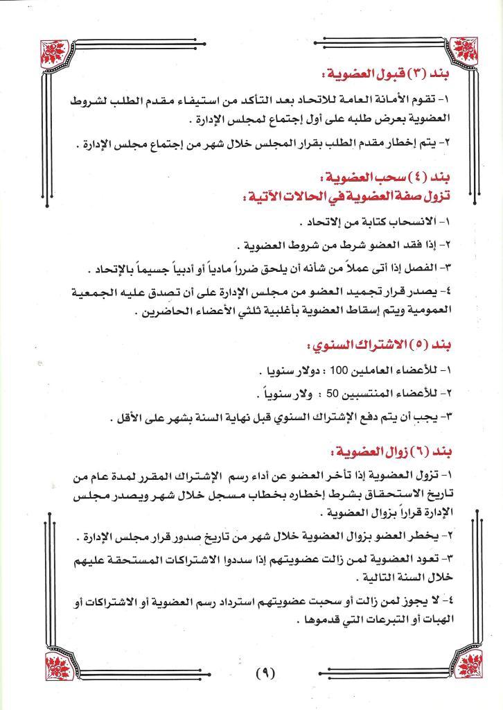 النظام الأساسي واللائحة الداخلية Page 08