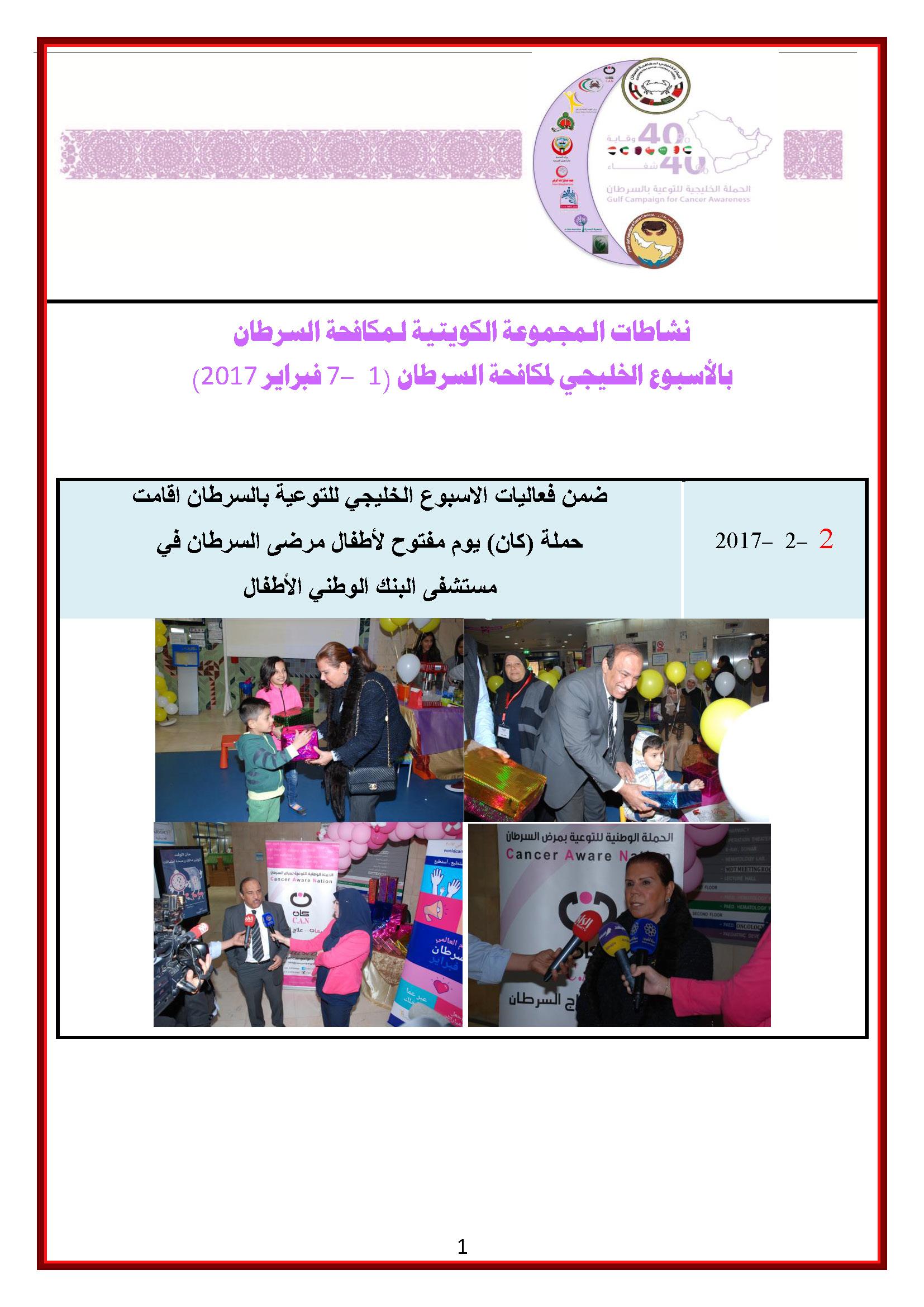 تقرير - نشطات الاسبوع الخليجي 2017 من  2-6 Page 1