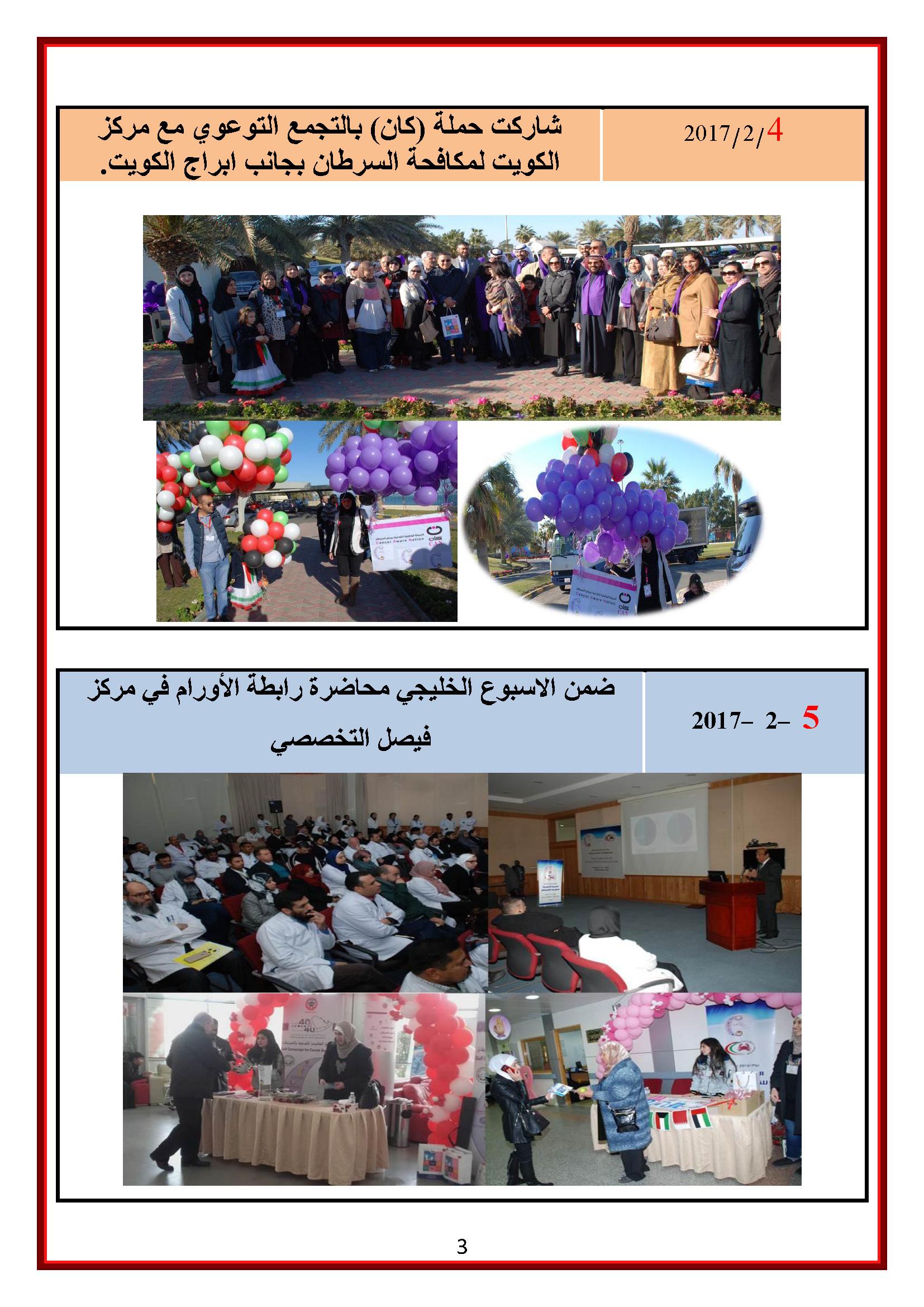 تقرير - نشطات الاسبوع الخليجي 2017 من  2-6 Page 3