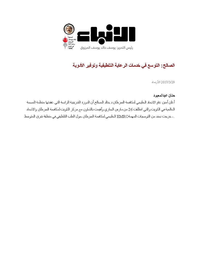Media AlAnba