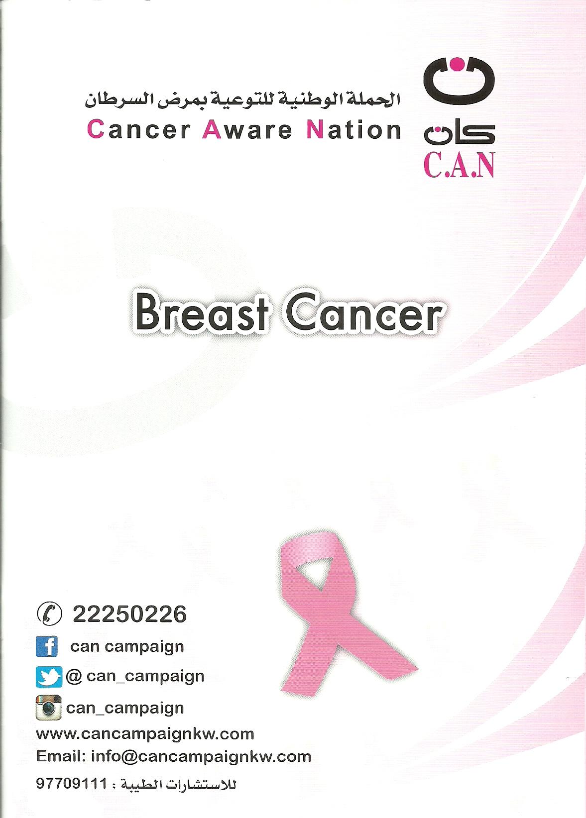 سرطان الثدي 8